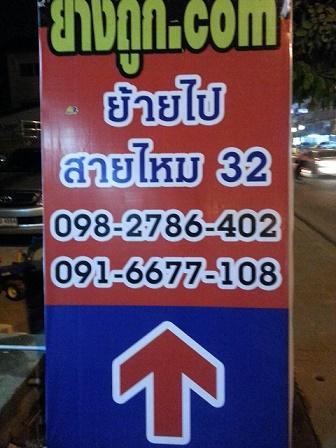 ร้านยางรถยนต์อยู่ตรงซอยสายไหม 32