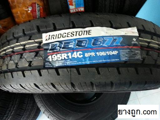195R14C
