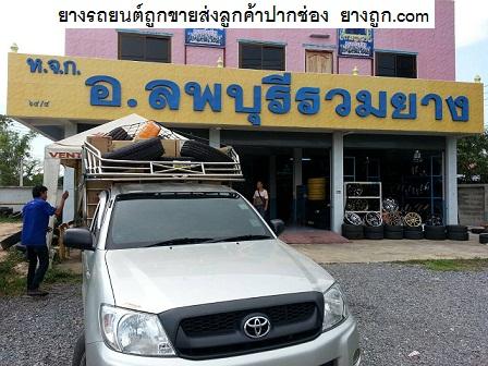 ยางรถยนต์ราคาถูก ขายส่ง