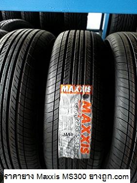 ราคายาง Maxxis ถูก MS300
