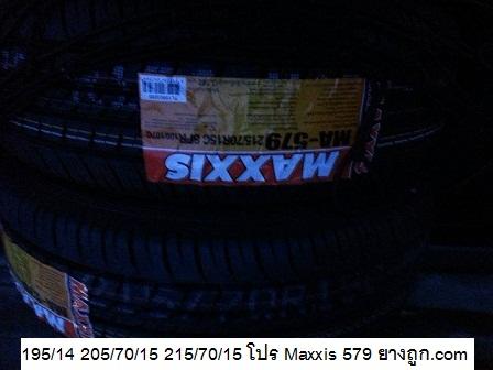 ราคายางรถยนต์ถูก 195/14 205/70/15 215/70/15 โปรโมชั่น Maxxis 579