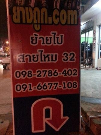 ร้านยางรถยนต์สายไหม (2)