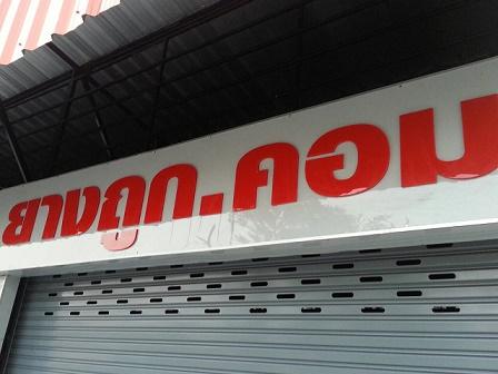ร้านยางรถยนต์สายไหม (7)
