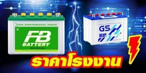 แบตเตอรี่ FB GS ราคาโรงงาน