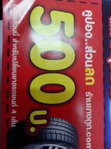 คูปองลด 500
