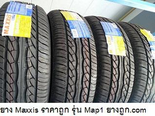 ยาง Maxxis ราคาถูก รุ่น Map1