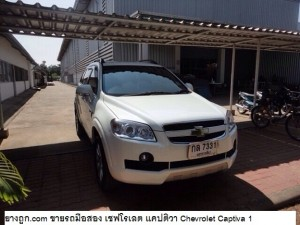 เชฟโรเลต แคปติวา Chevrolet Captiva มือสอง Pic1