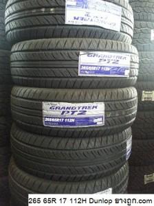 265 65R 17 112H Dunlop Grandtrex PT2