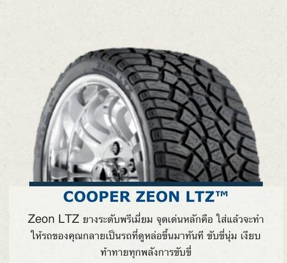 Cooper Zeon LTZ
